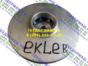 Крыльчатка Эклер ТКМР-20
